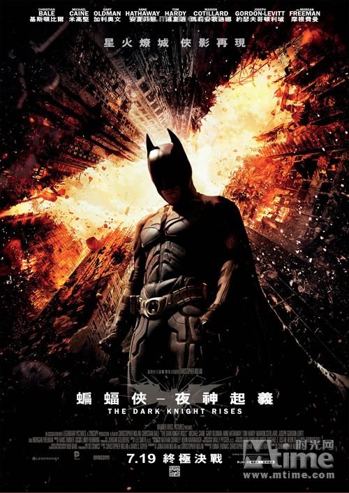 蝙蝠侠前传3:黑暗骑士崛起The Dark Knight Rises(2012)海报(中国香港) #01