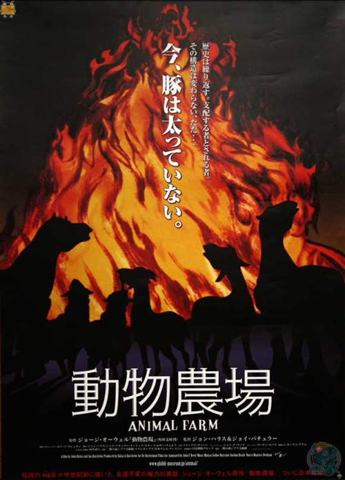 动物庄园animal farm(1954)海报(日本)