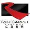 阳江红毯影院