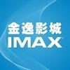 金逸重庆IMAX星光时代店