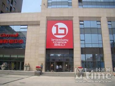 北京花市百老汇电影院