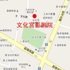 文化宫影剧院地图