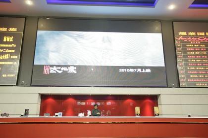 北京耀莱成龙国际影城(五棵松店)