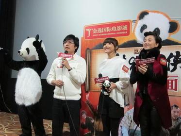 《熊猫大侠》