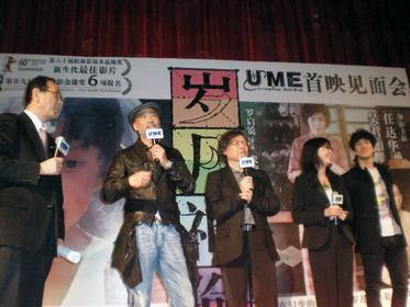 2010.4.13岁月神偷首映式