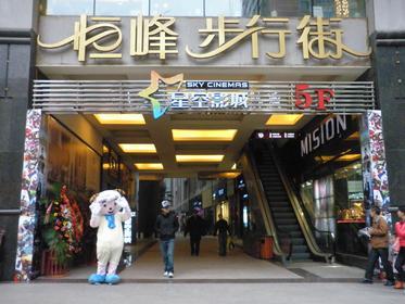 星空影业恒峰店开业1