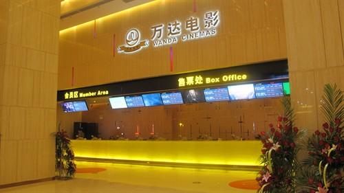 宜昌万达电影城
