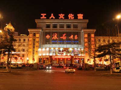 长春市工人文化宫