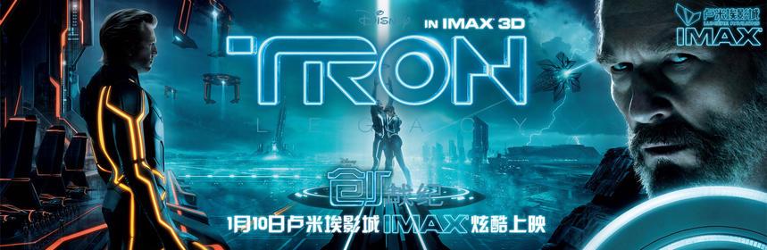 IMAX®3D《创:战纪》预告