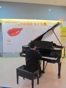 女王节 钢琴演奏现场1