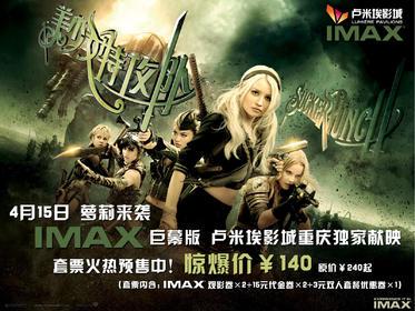 IMAX®《美少女特攻队》预告