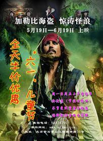 加勒比海盗宣传