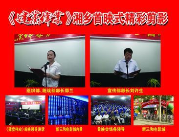 《建党伟业》湘乡首映式精彩剪影