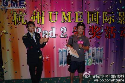 杭州UME张总给6月获得iPad2的幸运观众颁奖!