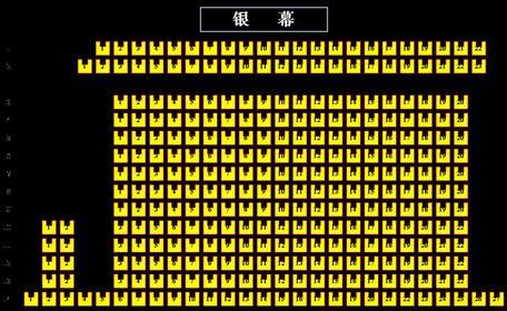 二号厅座位图