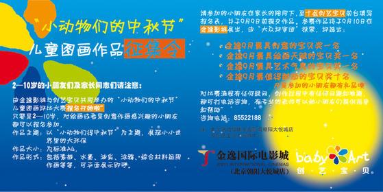 中秋节 儿童图画作品评比征集