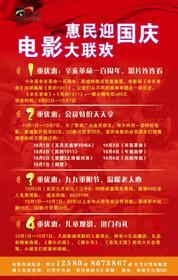 2011国庆节活动