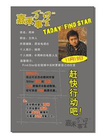 find star