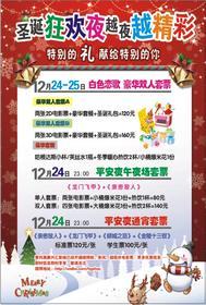 12月活动