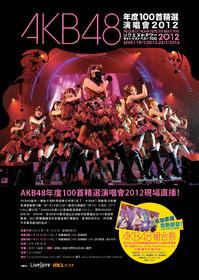 香港MCL影城直播日本AKB48演唱会