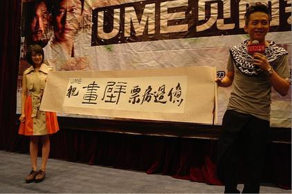 《画壁》剧组在杭州UME