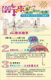 3.8妇女节活动