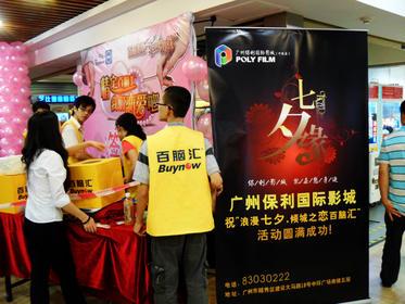 广州保利国际影城赞助百脑汇举办相亲活动