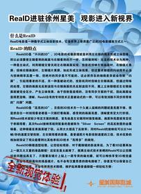 RealD3D震撼进驻徐州,星美独家献礼!