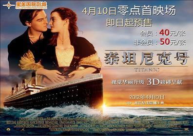 泰坦尼克号零点首映预售啦··
