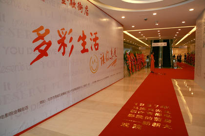 开业庆典红毯