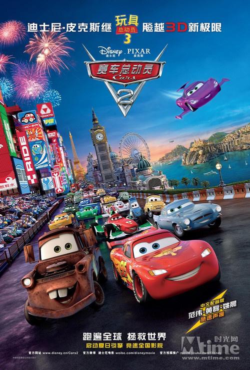 汽车总动员1中文版_求汽车总动员的国语配音版下载地址!!-