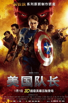 美国队长/Captain America: The First Avenger (2011)